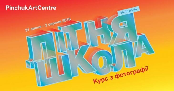 Літня школа у PinchukArtCentre (10-16 років)