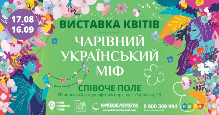"""Выставка цветов """"Волшебный украинский миф"""""""