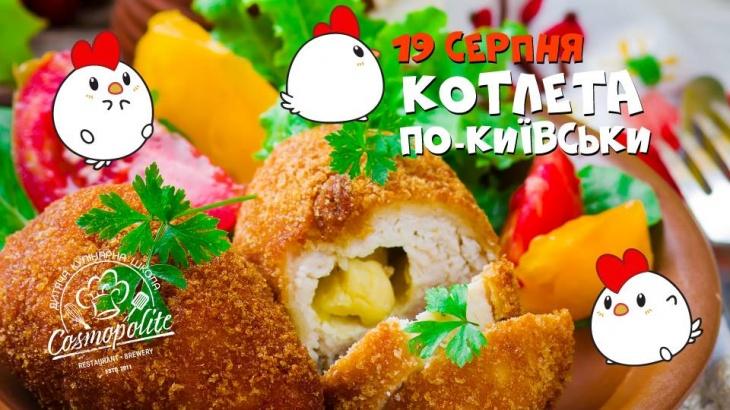 Дитяча Кулінарна Школа Cosmopolite: котлета по-київськи