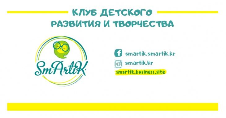 "Начало занятий в клубе развития и творчества ""Smartik"""