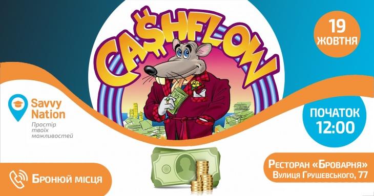 Cashflow (Фінансова гра)