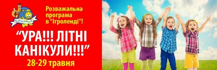 Розважальна програма «УРА!!! Літні канікули!» в «Ігроленді»!