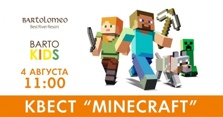"Квест в стиле ""Minecraft"" от barto kids"