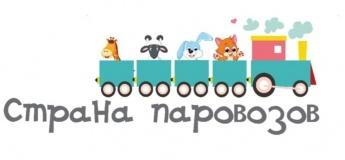 """Игротека для малышей """"Страна паровозов"""""""