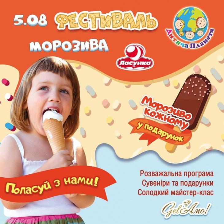 """Фестиваль мороженого в """"Детской Планете"""""""