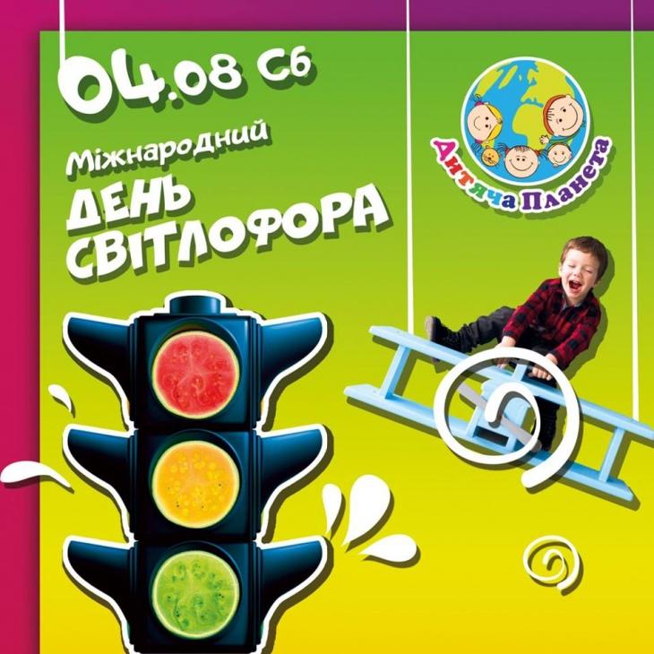 День світлофора в Дитячій планеті