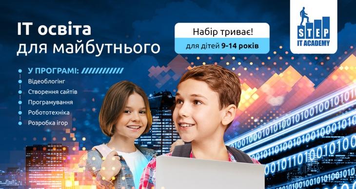 """Набір у Малу Комп'ютерну Академію """"ШАГ"""""""