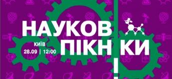 Научные пикники в Киеве