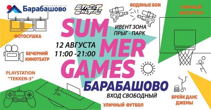 Barabashovo Summer Games