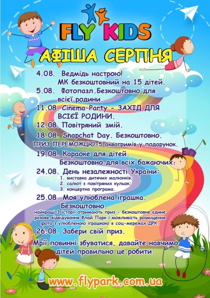 Афіша серпня