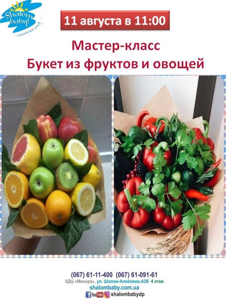 Мастер-класс «Букет из фруктов и овощей»