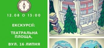 Екскурсії: Театральна площа та вулиця 16 Липня