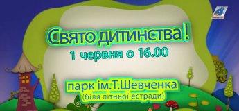 Свято дитинства від ТВ-4