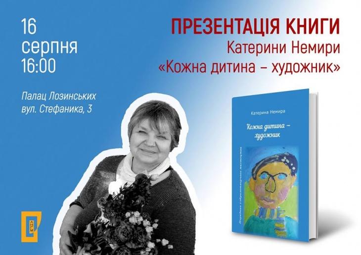 """Презентація книги Катерини Немири """"Кожна дитина – художник"""""""