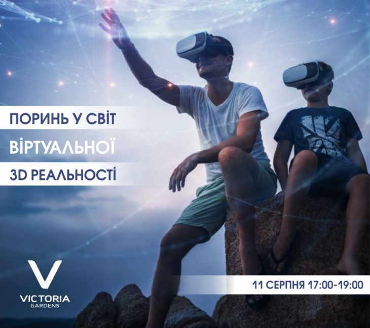 Віртуальна 3D реальність