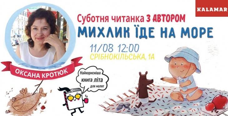 Суботня читанка з улюбленим автором Оксаною Кротюк