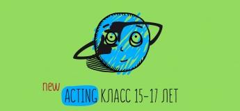 ACTING Класс 15-17 лет