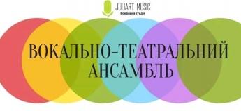 Набір детей на вокально-театральный ансамбль