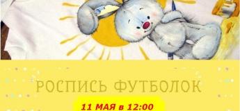 """Рисование на футболках от Детской студии """"СОК"""""""