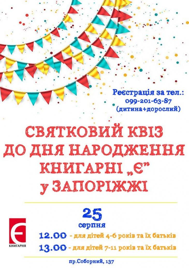 """25.08 Cімейний квіз у Книгарні """"Є"""""""
