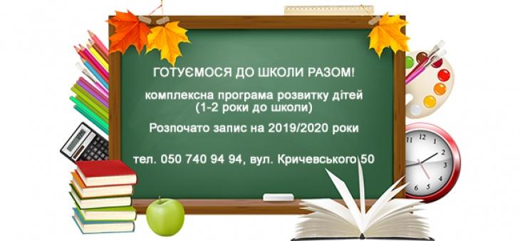 """Подготовка к школе в детском клубе """"Киплинг KIDS"""""""