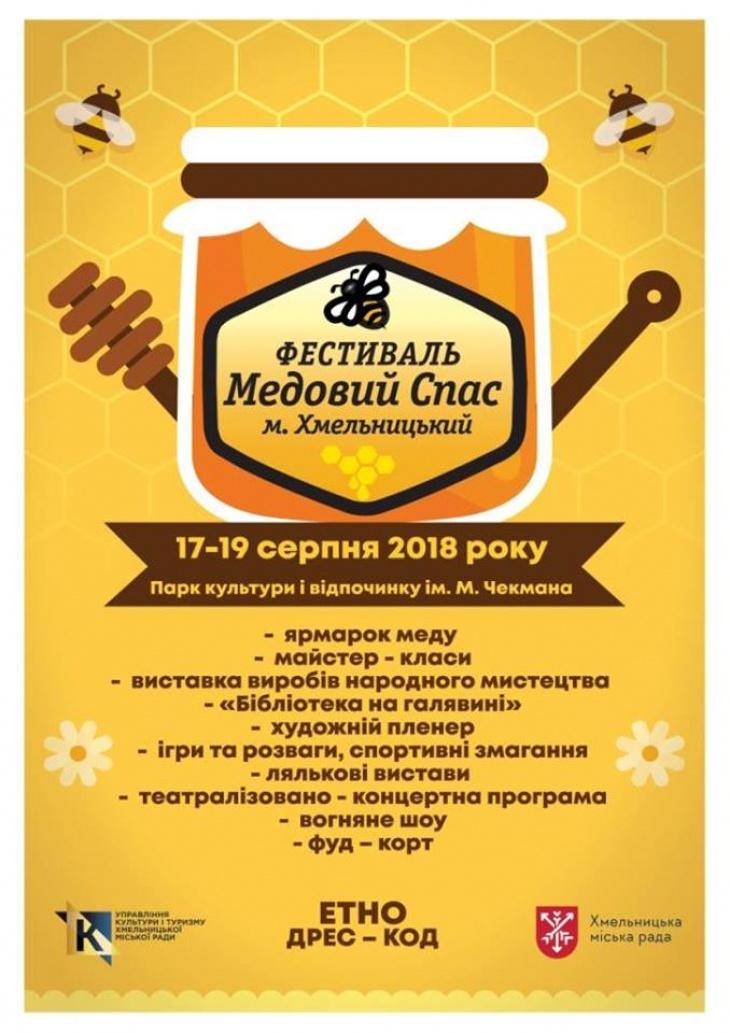 "Фестиваль ""Медовий Спас у Хмельницькому"""