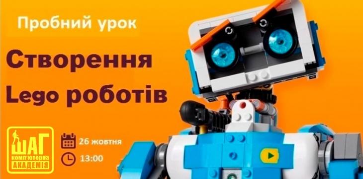 """Пробний урок """"Створення Lego роботів"""""""