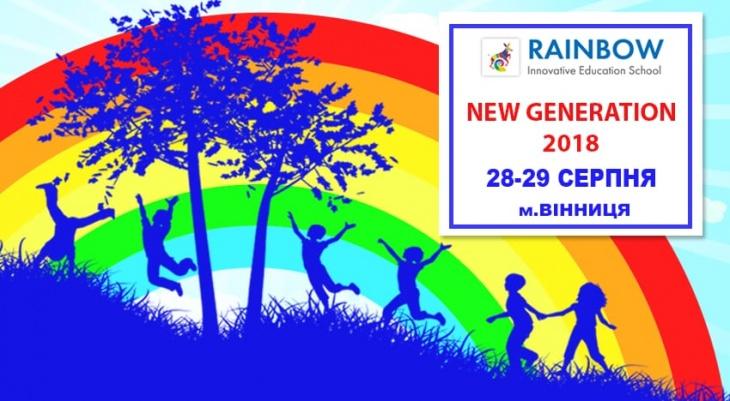 """Саміт юних лідерів """"New Generation 2018"""""""