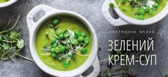 Кулінарна школа Green