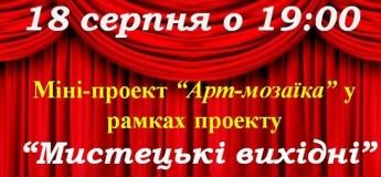 """Арт-мозаїка в рамках проекту """"Мистецькі вихідні"""""""