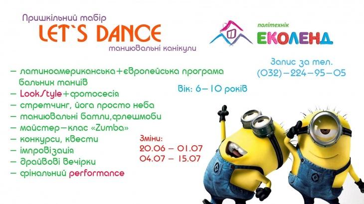 """Пришкільний табір """"Let`s Dance"""" від """"Еколенду"""""""