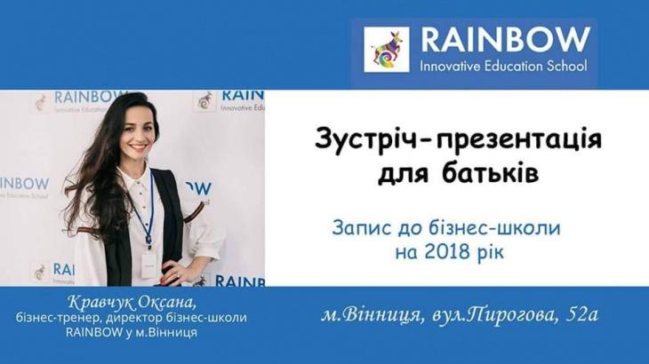 Зустріч-презентація бізнес-школи для дітей та підлітків RAINBOW