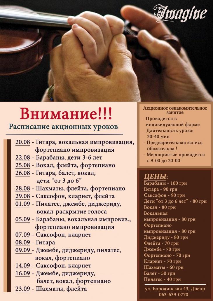 Уроки вокала, барабанов, гитары, саксофона, балета