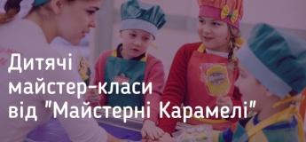 Карамельна програма для дітей
