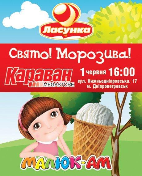 """Марафон мороженого в ТРЦ """"Караван"""""""