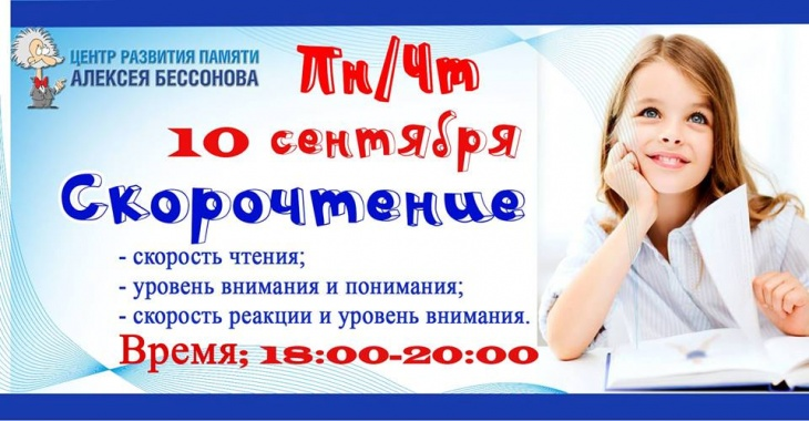 """Курс """"Скорочтение. Дети"""". Группа 7 - 9 лет"""