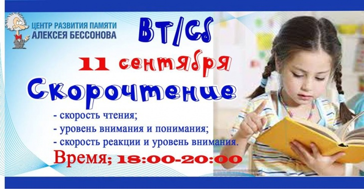 """Курс """"Скорочтение. Дети"""" Группа 10 - 13 лет"""