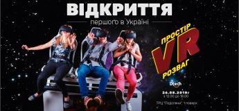 """Відкриття першого в Україні """"Простору VR розваг Dtech"""""""