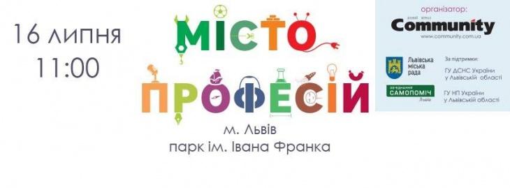Місто Професій. Львів