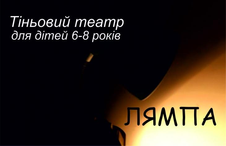 """Тіньовий театр """"Ґумова Лямпа"""""""