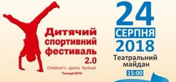 Дитячий спортивний фестиваль до Дня Незалежності