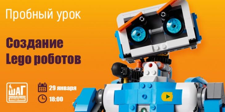 Создание роботов Lego