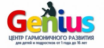 """Приглашаем в центр гармоничного развития """"Genius"""""""