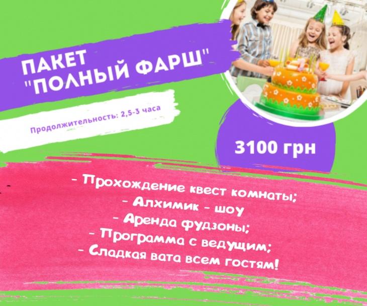 """День рождения """"Полный фарш"""""""