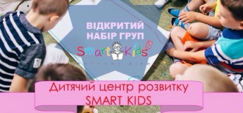 Набір груп у SMART KIDS!