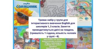 Англійська для школярів