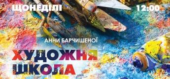 Художня школа Анни Барчишеної