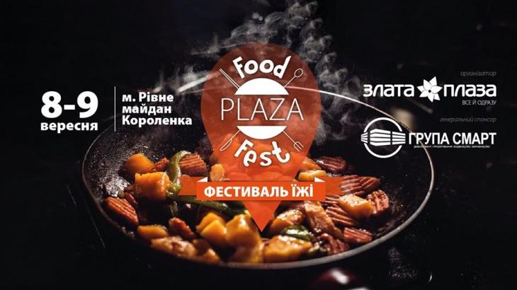 Фестиваль їжі FoodFest PLAZA 2018