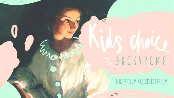 Kids choice экскурсия в Одесском художественном