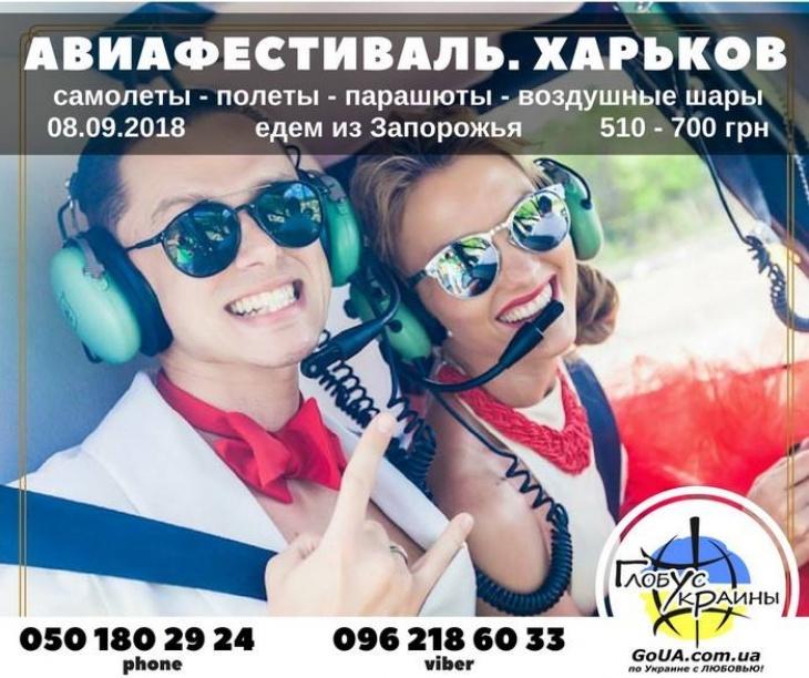 Экскурсия в Харьков